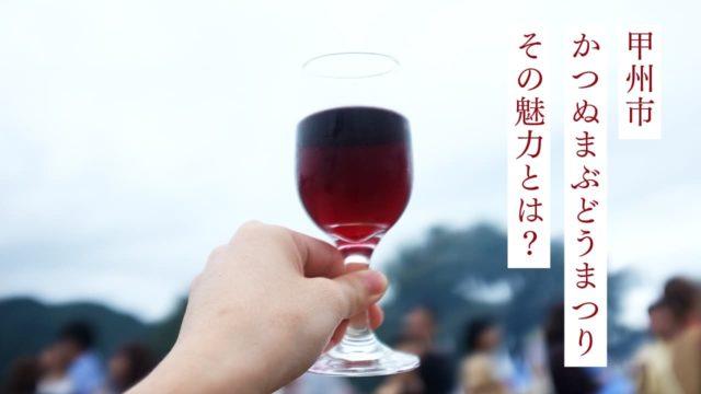 ワイン飲み放題!?甲州市かつぬまぶどうまつりの魅力!開催日は?
