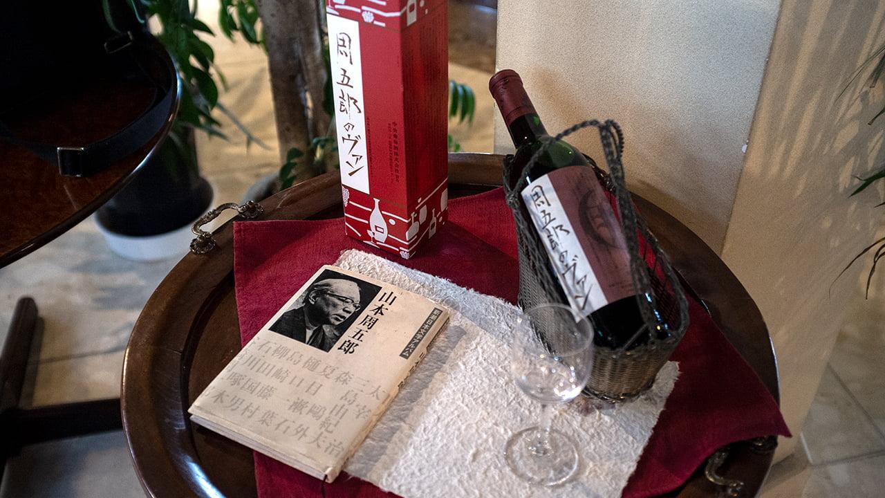 山本周五郎が生前愛飲したワイン