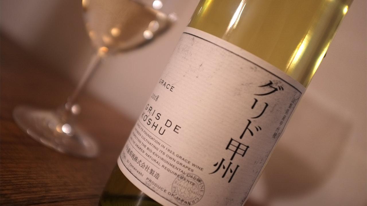 甲州ワインの特徴