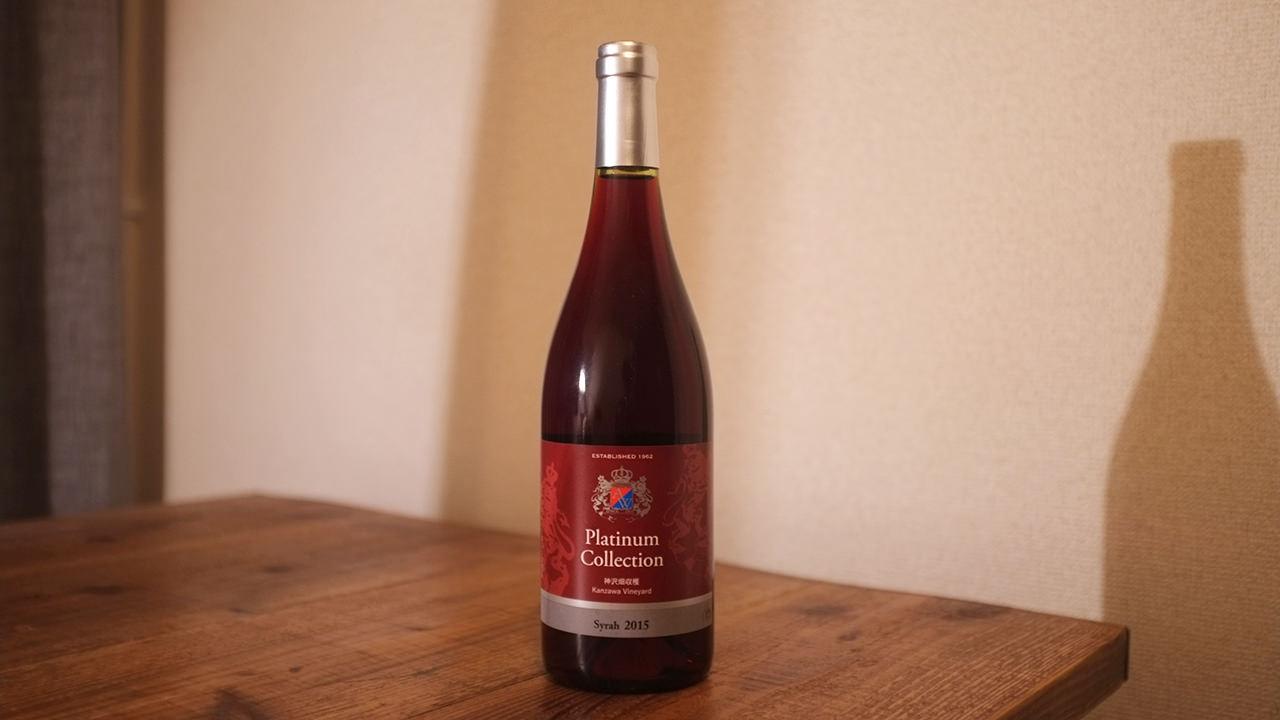 アルプスワイン プラチナコレクション シラー 2015