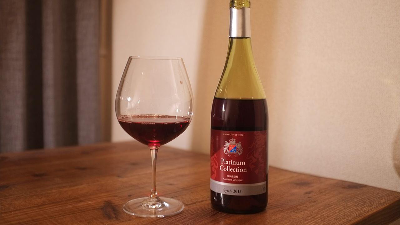 アルプスワイン プラチナコレクション シラー