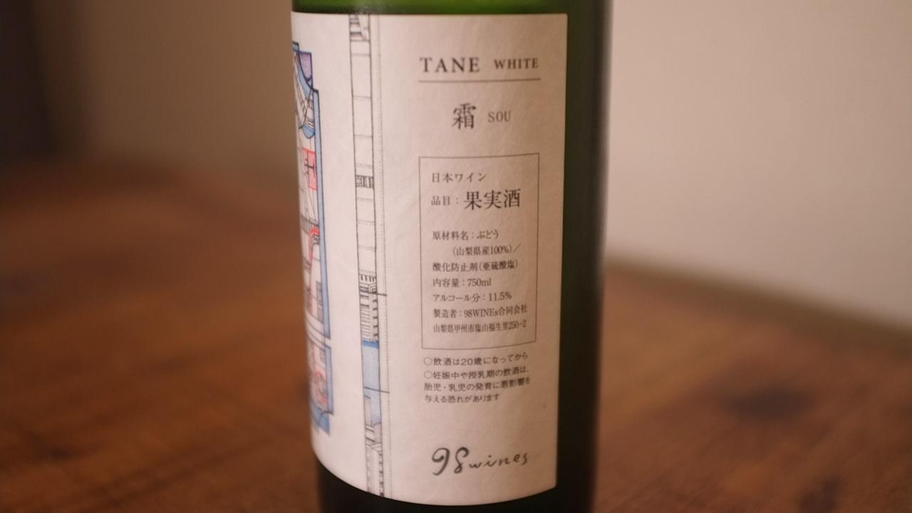 98WINEs TANE WHITE 霜 SOUを飲んだ感想